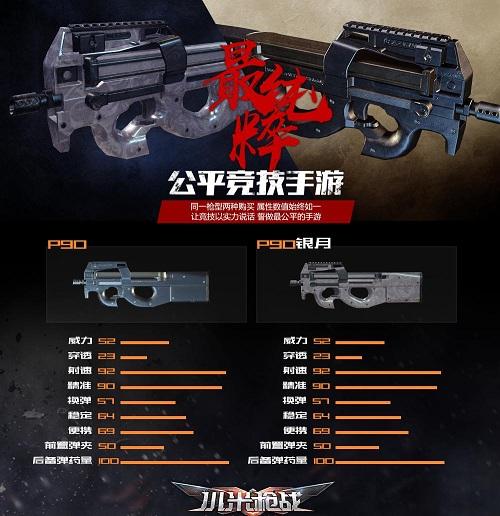 小米枪战百度版