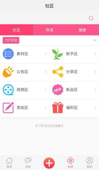 tst庭秘密app官方下载_TST庭秘密app最新版下载安卓版