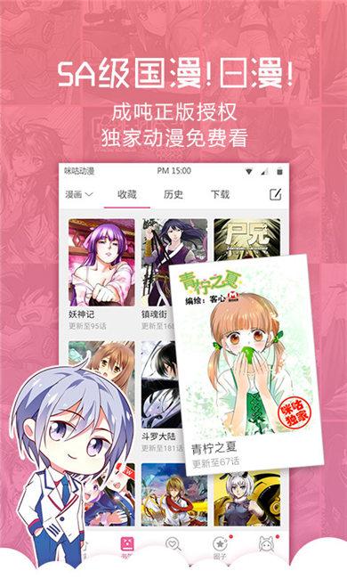 咪咕动漫app客户端下载_咪咕动漫app官方下载