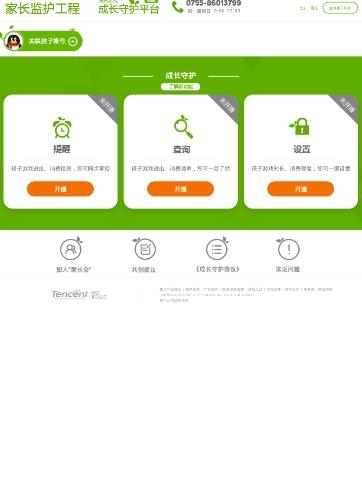 腾讯成长守护平台app下载_腾讯成长守护平台app官方下载