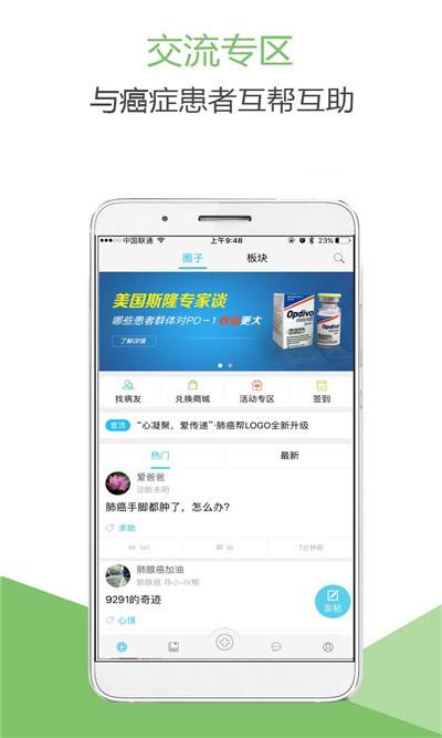 肺癌帮app下载_肺癌帮app官方下载