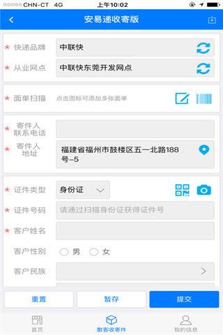 安易递收寄版最新版下载_安易递收寄版最新版apk下载