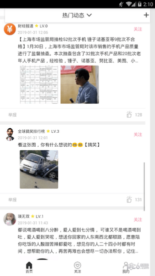 链信app