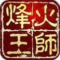烽火王师手游安卓版