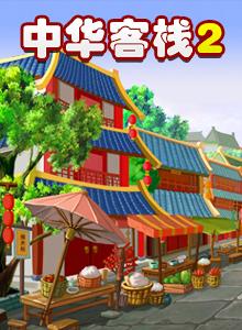 中华客栈2安卓版