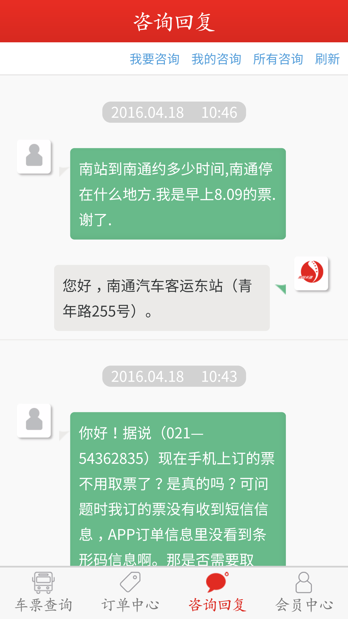 上海长途南站游戏截图4