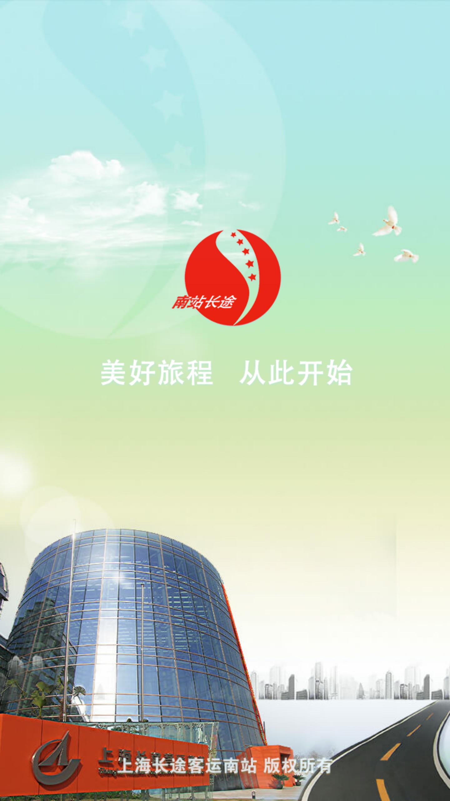 上海长途南站游戏截图1