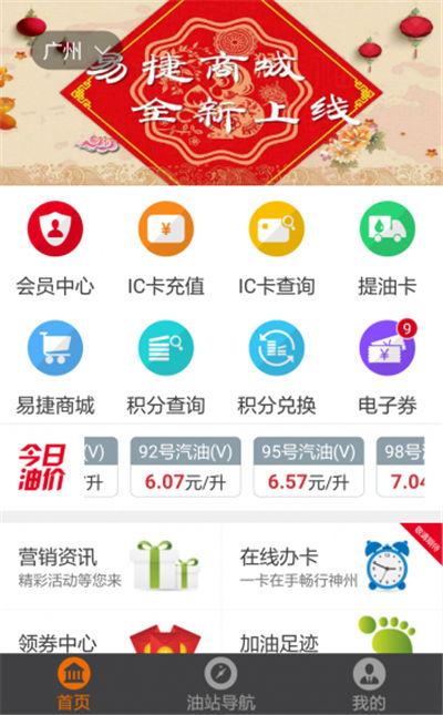 加油广东安卓版游戏截图1