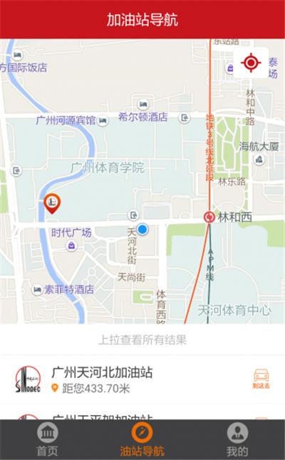 加油广东安卓版游戏截图3