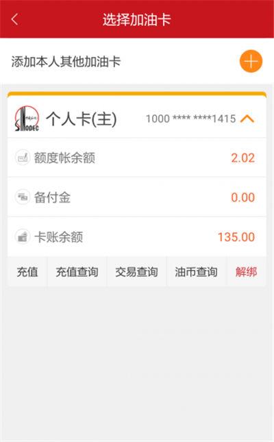 加油广东安卓版游戏截图4