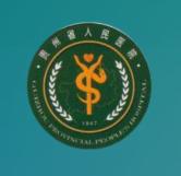 贵州省人民医院app