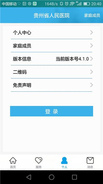 贵州省人民医院app游戏截图1