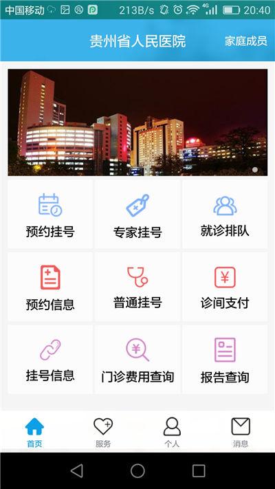 贵州省人民医院app游戏截图2