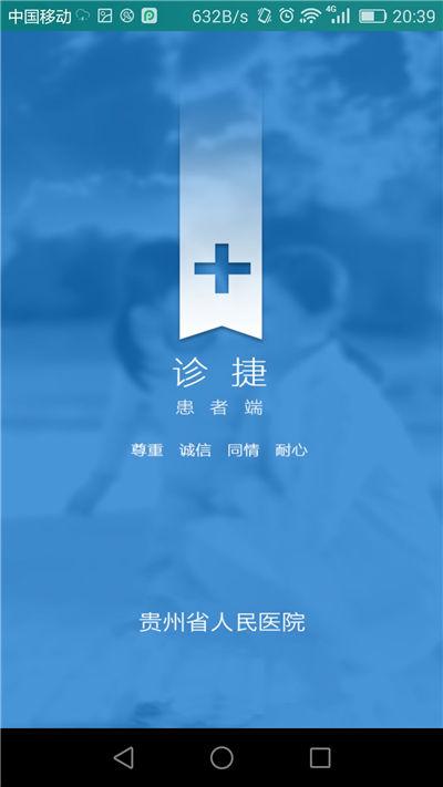 贵州省人民医院app游戏截图3