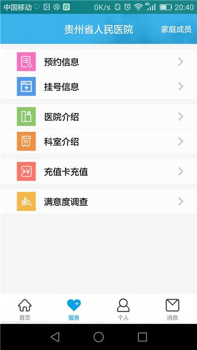 贵州省人民医院app游戏截图4