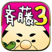 送货大叔齐藤3汉化版