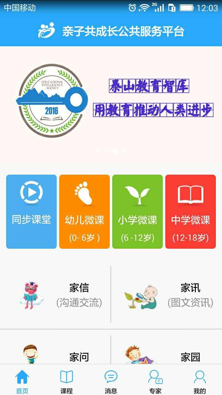 潍坊市亲子共成长平台游戏截图3