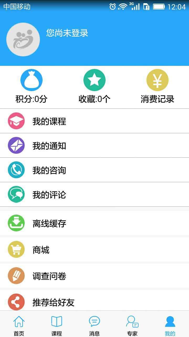 潍坊市亲子共成长平台游戏截图2