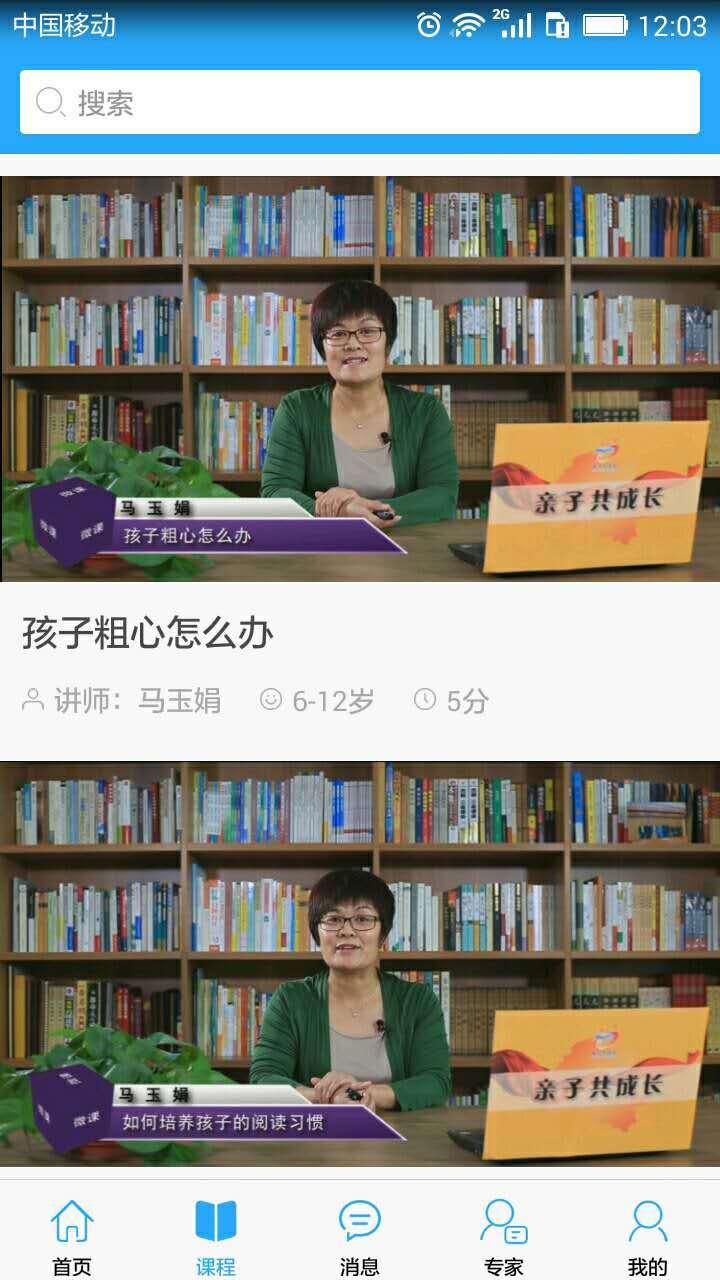 潍坊市亲子共成长平台游戏截图4