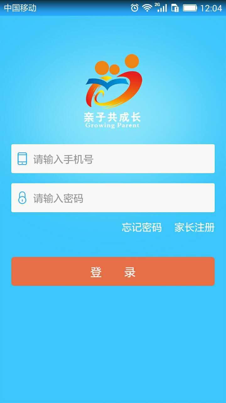 潍坊市亲子共成长平台游戏截图1