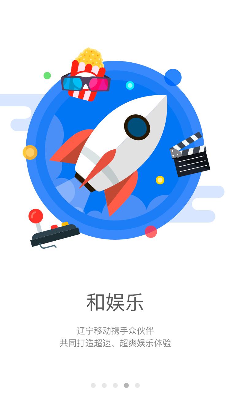 和生活爱辽宁安卓版游戏截图4