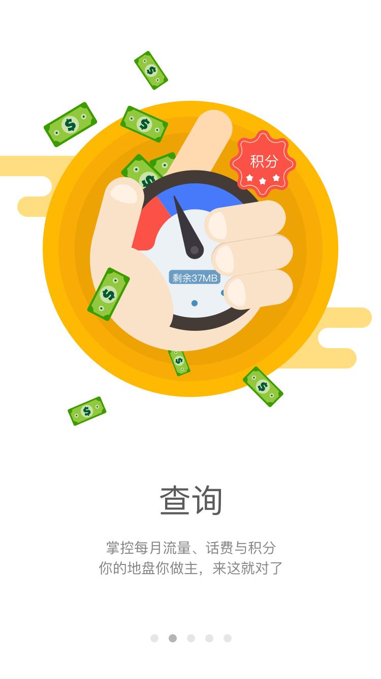 和生活爱辽宁安卓版游戏截图2