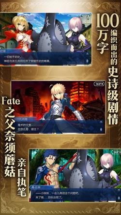 FGO手游日服版游戏截图2