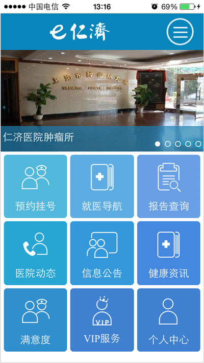 上海仁济医院游戏截图1