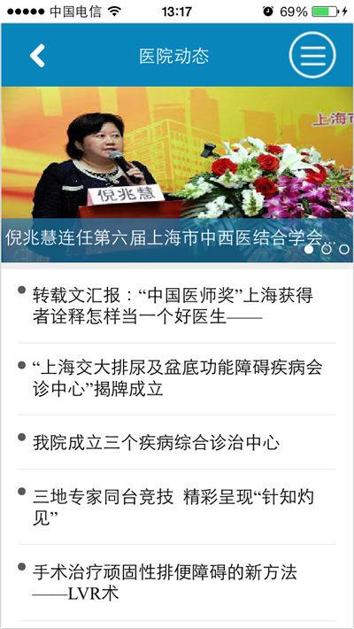 上海仁济医院游戏截图2