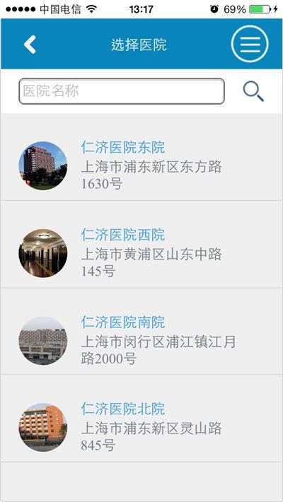 上海仁济医院游戏截图3
