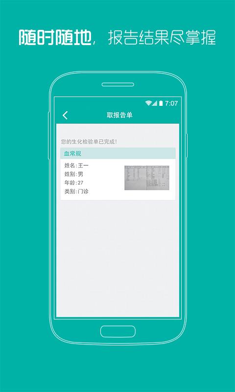 武汉同济医院游戏截图4