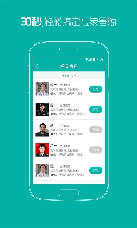 武汉同济医院游戏截图5