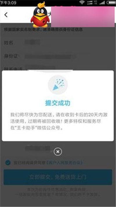 腾讯大王卡一键网址申请器游戏截图2