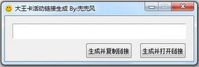 腾讯大王卡申请网址生成器游戏截图1