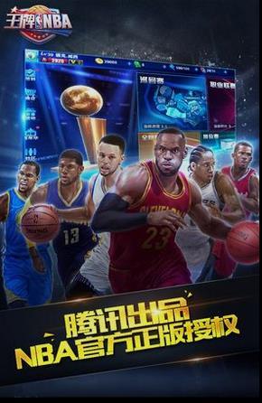 腾讯王牌NBA游戏截图1