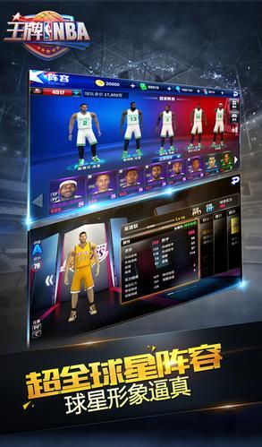 腾讯王牌NBA游戏截图2
