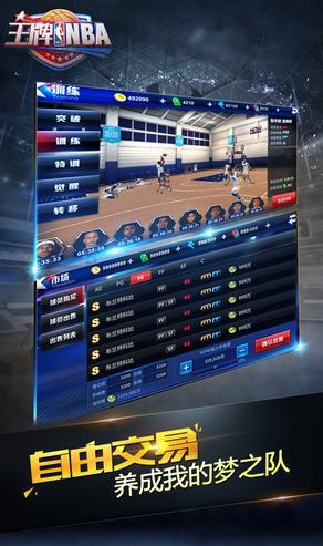 腾讯王牌NBA游戏截图5