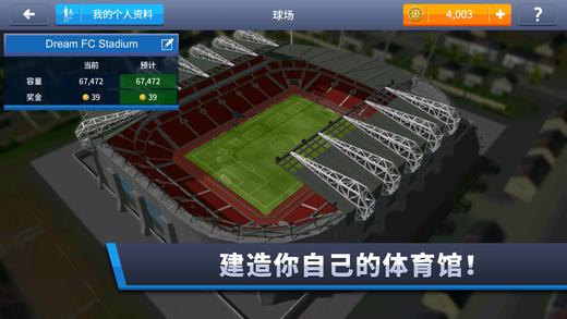 梦幻足球联盟2017游戏截图4