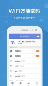 WiFi万能密码钥匙电脑版游戏截图3