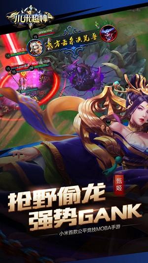 小米超神安卓版游戏截图3