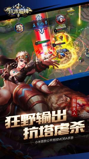 小米超神安卓版游戏截图4