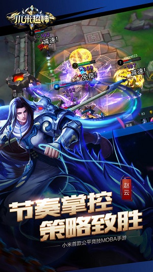 小米超神安卓版游戏截图5