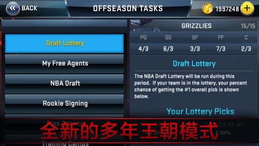 NBA2K18游戏截图2