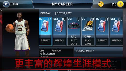 NBA2K18游戏截图3