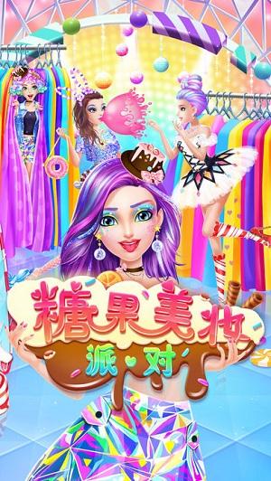 糖果美妆派对安卓版游戏截图1