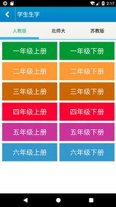 跟我学写汉字手机版游戏截图1