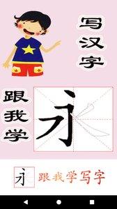 跟我学写汉字手机版游戏截图2