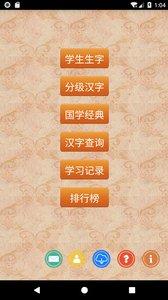 跟我学写汉字手机版游戏截图4