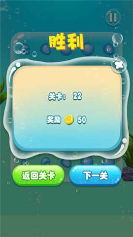 水滴泡泡爆破安卓版游戏截图1