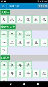 跟我学写汉字手机版游戏截图3